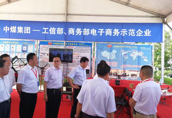 China Coal Group Intelligent Manufacturing Exhibition Hall Wonderfully Debut at 2nd China Manufacturing And Internet Integration Development Expo
