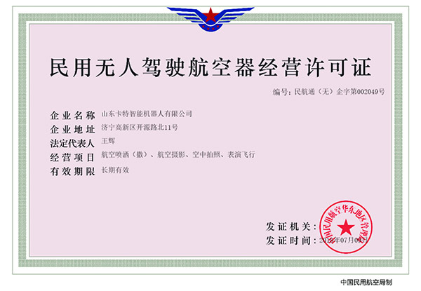 Warm Congratulations Shandong Carter Intelligent Robot Company Of China Transport  Group Obtain A Civil Unmanned Aerial Vehicle Operating License