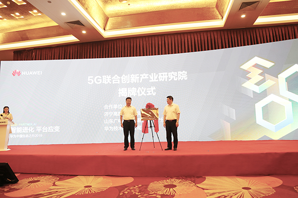 China Transport Group Participate In The Huawei ICT Ecology Tour 2019 Jining Station And Successfully Signed
