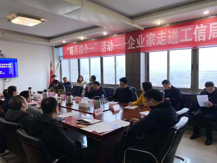 China Transport Group Was Invited To Participate In The Municipal Industry And Information Bureau Policy Interpretation And Enterprise Project Application Case Sharing Meeting